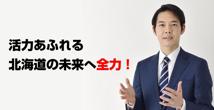 鈴木直道の政策