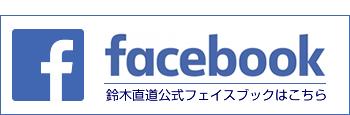 鈴木直道公式フェイスブック