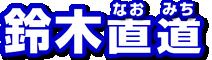 鈴木直道(すずきなおみち)公式サイト