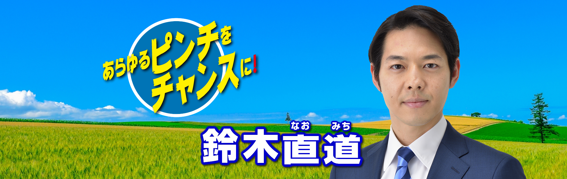直道 北海道 知事 鈴木