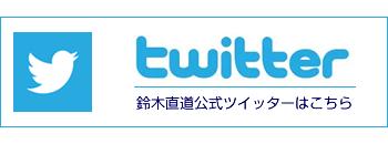 鈴木直道公式ツイッター
