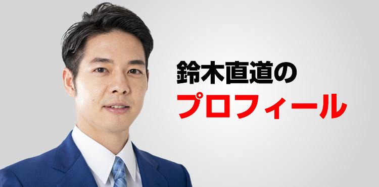 鈴木直道 プロフィール